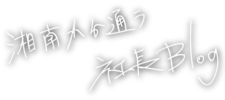 湘南から通う社長ブログ