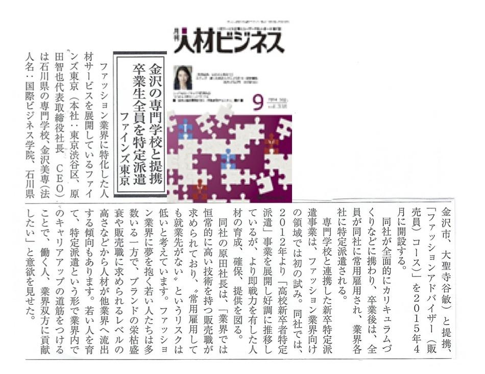 月刊人材ビジネス2014年9月号