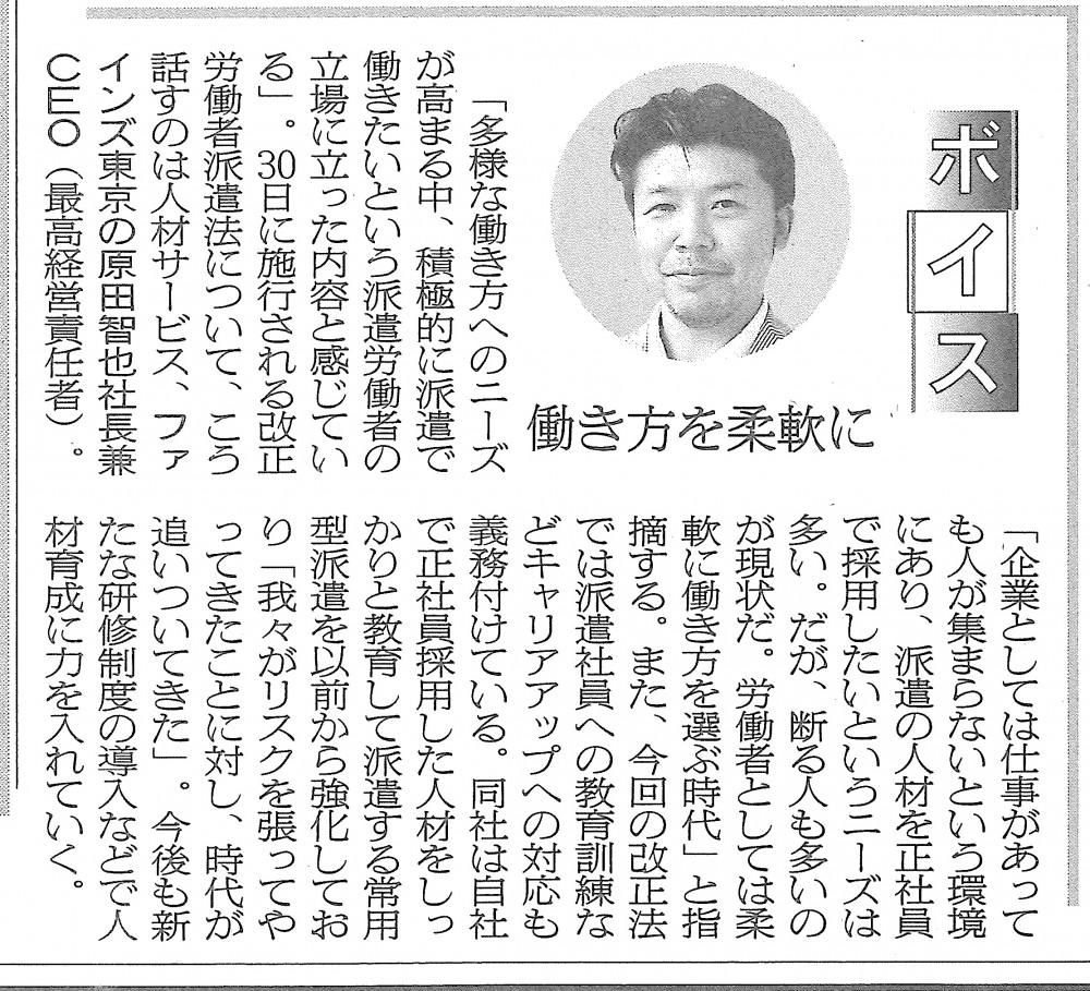 2015.09.25繊研新聞
