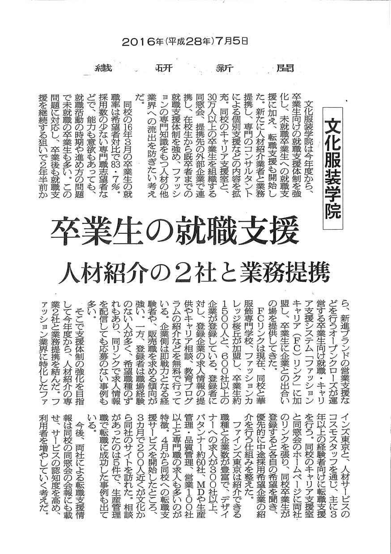20160705 繊研新聞
